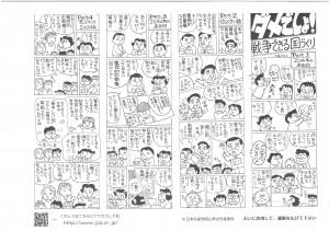 ゆう子ニュース7月号 (2)