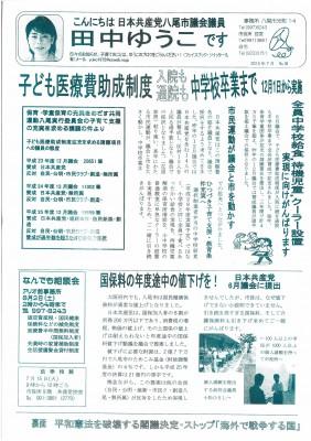 ゆう子ニュース7月号