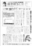 2014.8危険ドラッグ裕子ニュース