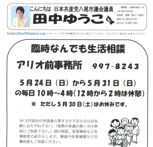 SKMBT_C28420052111060